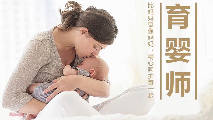 壹管家学院谈谈育婴师培训多长时间能拿到证?